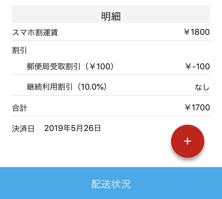 郵便 局 アプリ