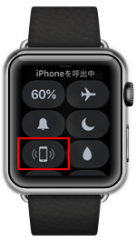 applewatchでiPhoneを探す