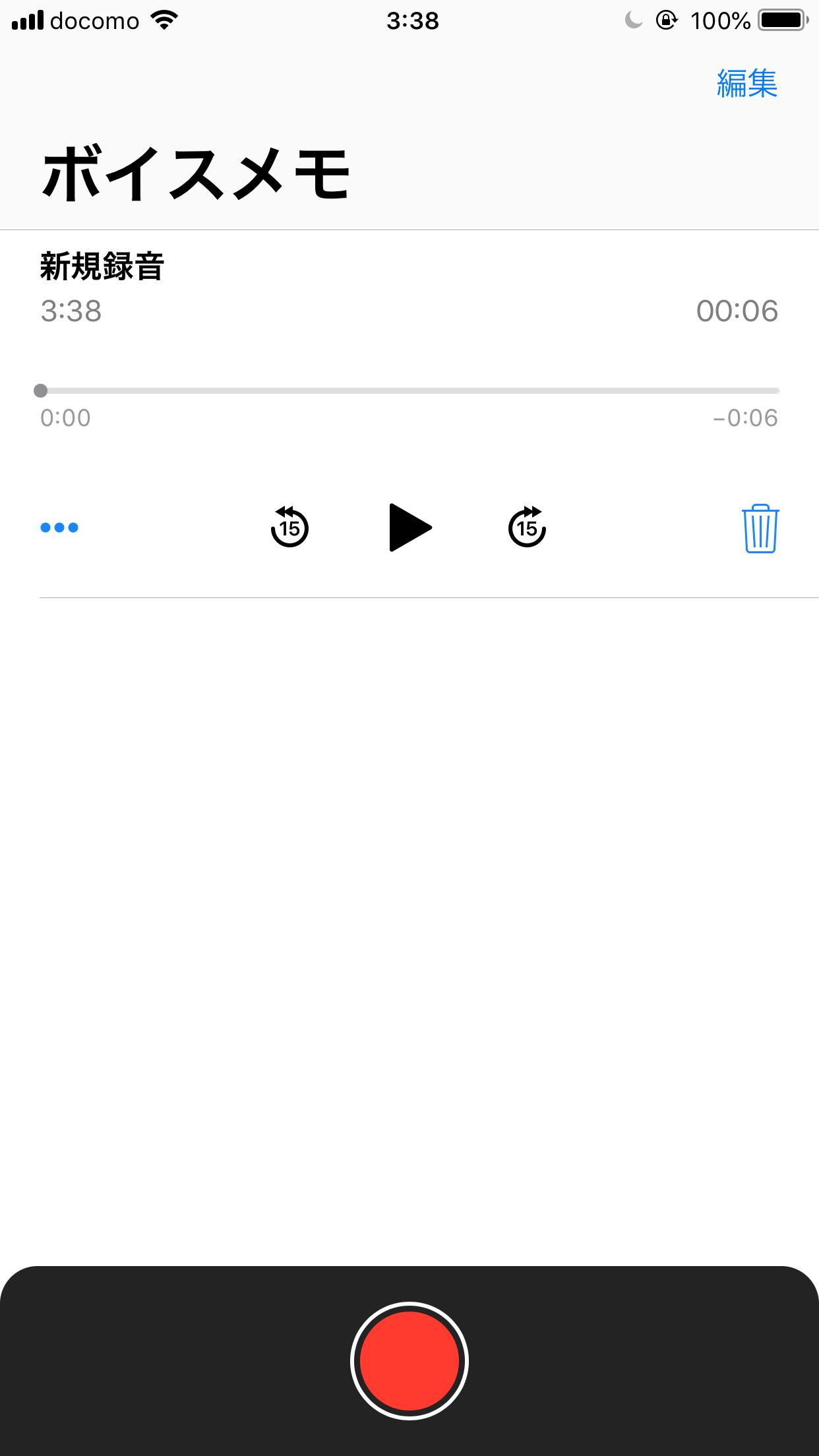 電話 録音 アプリ