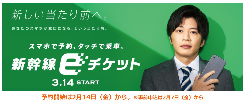 E 使い方 新幹線 チケット