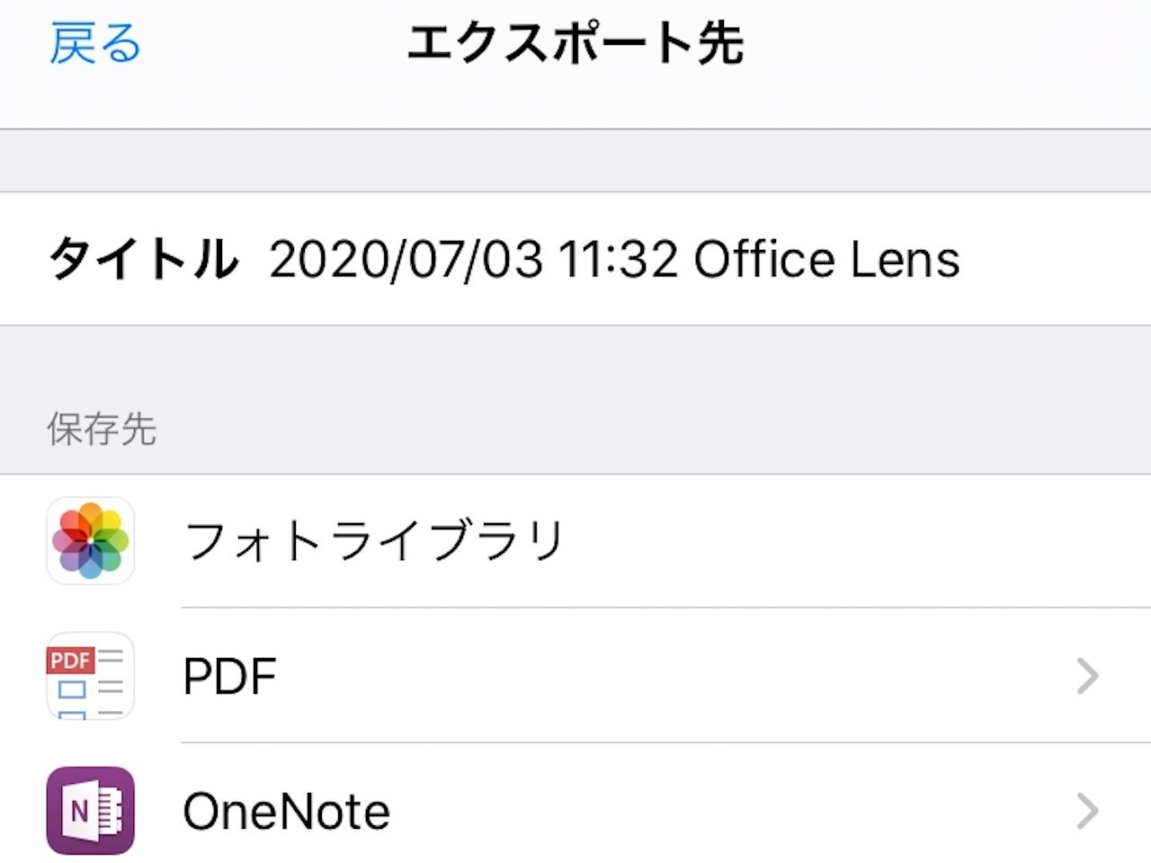 あっと驚く神アプリ!書類をテキストデータ化できる「Office Lens」が凄い!